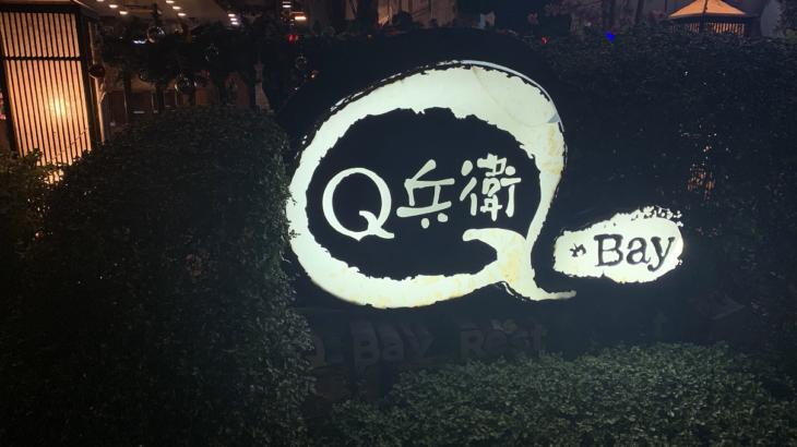 【Q兵衛(Qbay)】セブ島ITパークで焼き鳥!オススメ和食居酒屋